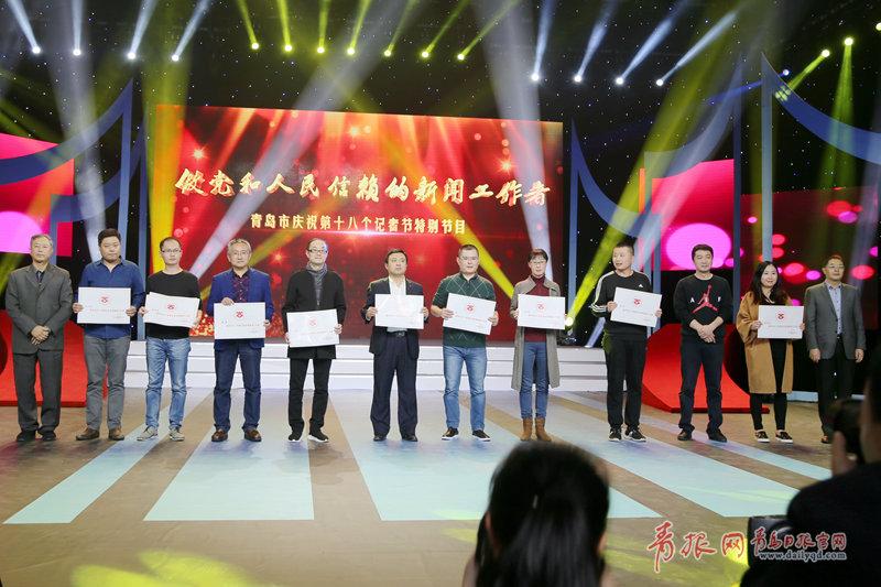 庆祝第18个记者节 首届青岛新闻英才大奖颁出