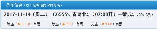 青荣城铁出优惠票!坐这7趟列车出去嗨