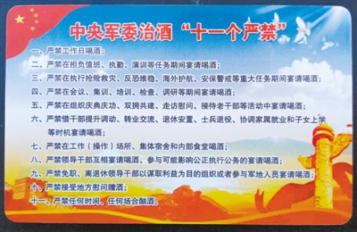 军委下发最严禁酒令实施月余 党报探访军营执行