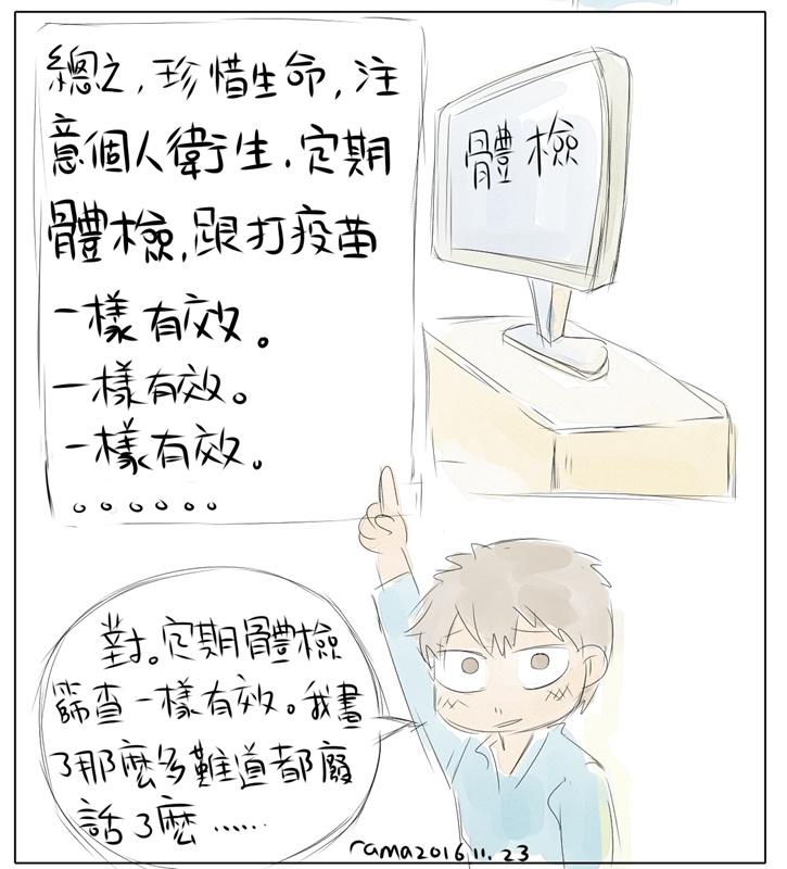 【辣妈漫记】宫颈癌疫苗怎么打 最全科普送上