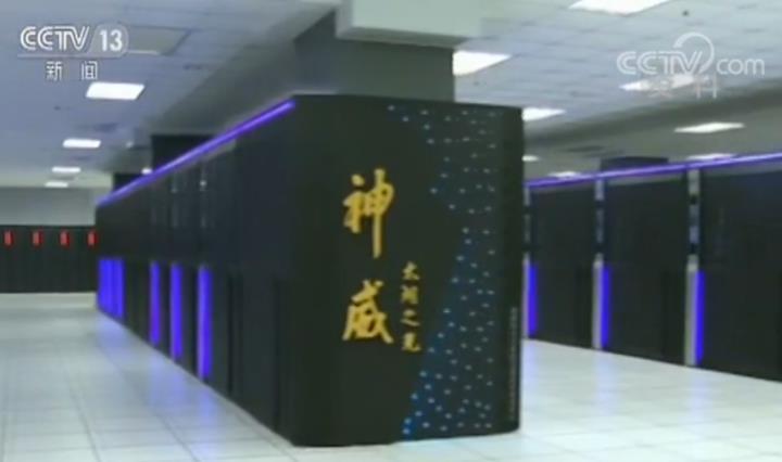 中国再登顶全球超算500强榜单 上榜总数超美国