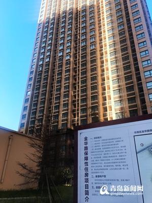"""圆住房梦 青岛""""十三五""""期间新增保障房6.5万套"""