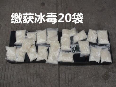 金沙娱乐官网网址:山东特大贩毒网覆灭记:贩毒网络覆盖大半个中国