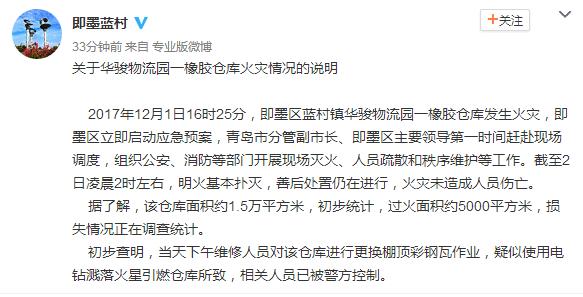 金沙娱乐官方下载:最新:华骏物流园火灾原因查明_相关人员已被控制