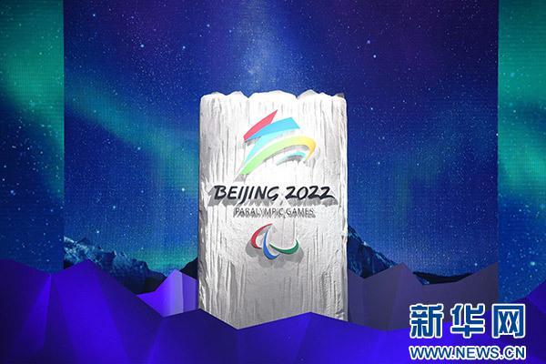 网络棋牌赌博平台:北京冬奥组委官方解读2022年冬奥会和冬残奥会会徽