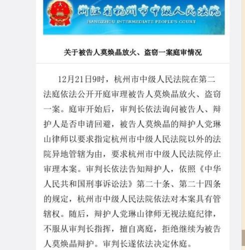 线上娱乐城赌博:杭州保姆纵火案管辖权有异议?法律专家解析