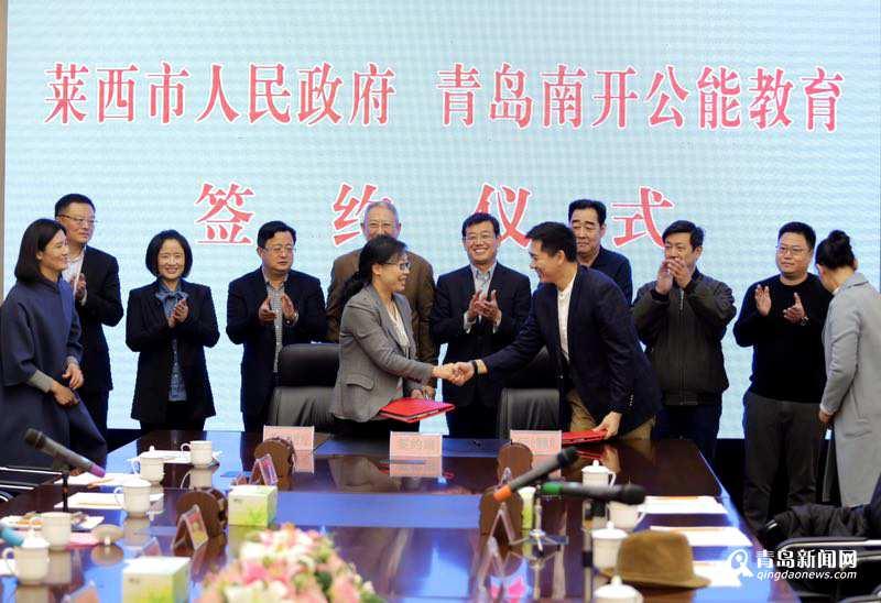 北京赛车PK10官方网信誉平台:南开教育基地落户莱西_将建南开大学金融学院