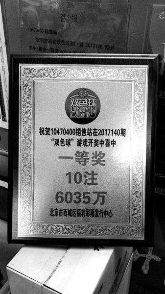 PK10计划人工计划:6035万彩票奖无人领_工作人员:逾期纳入公益金