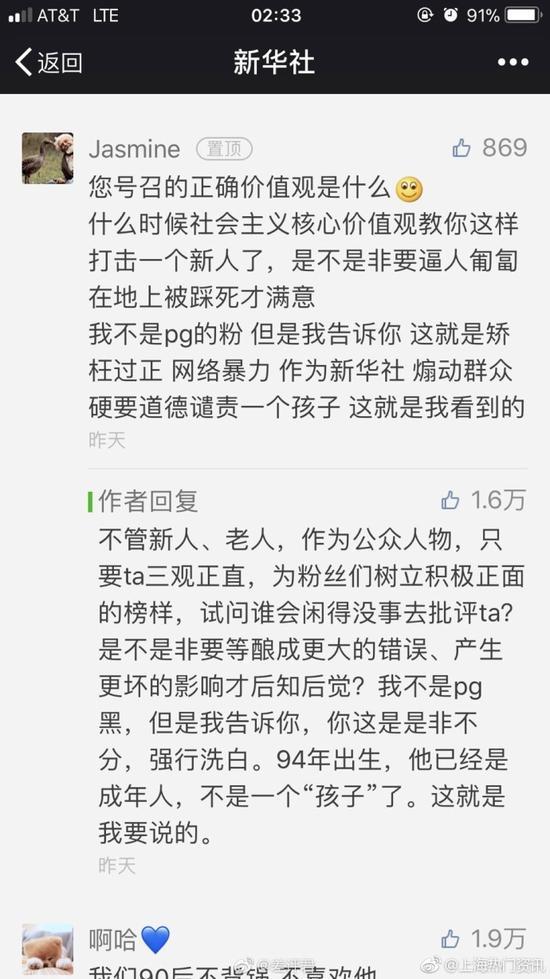 电子游戏娱乐网站:粉丝质疑新华社谴责PGone_编辑的回复亮了(图)
