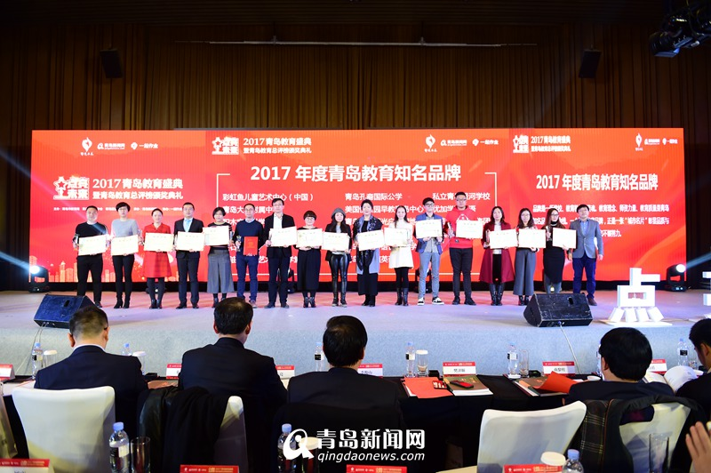 青岛2017教育总评榜揭晓 大咖论道互联网+教育
