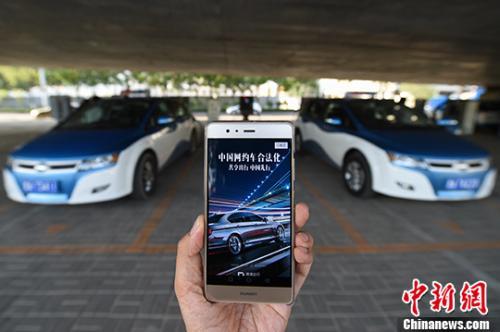 资料图:2016年7月28日,山西太原,民众使用网约车服务。 <a target='_blank' href='http://www.chinanews.com/'>中新社</a>记者武俊杰摄