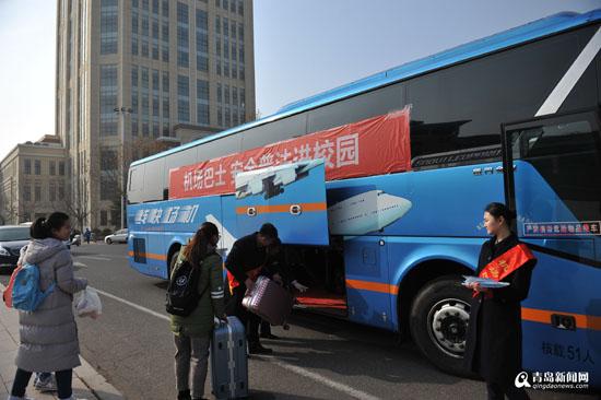 青岛机场巴士开进大学校园 师生可享半价乘车