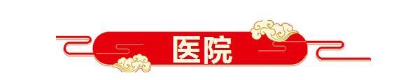 春节最新最全便民信息都在这儿 赶紧收藏