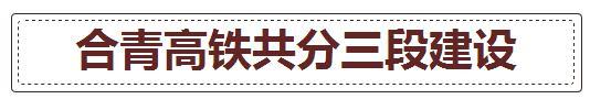 真人赌博平台注册送钱:合青高铁真的来了_快收好这份逛吃攻略(组图)