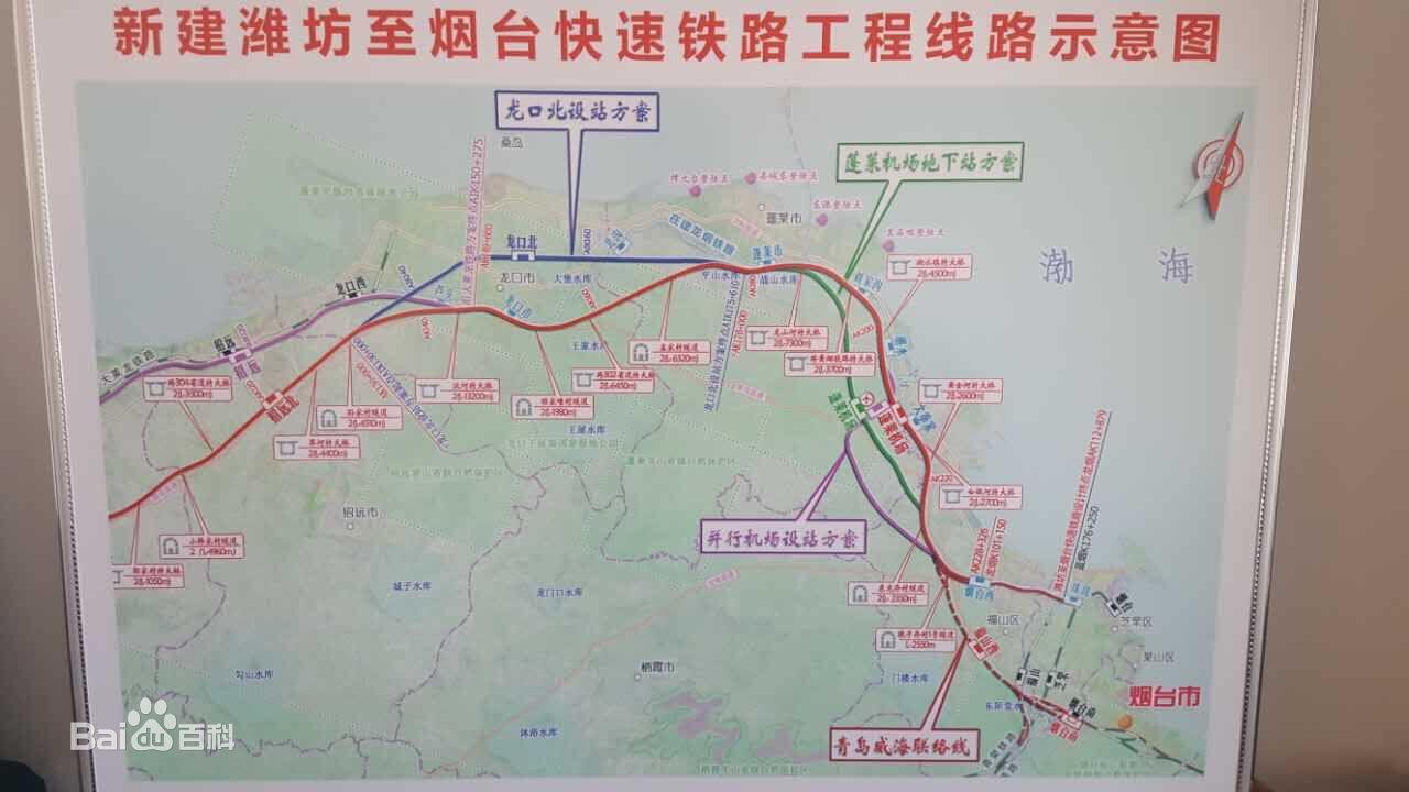 青岛莱西新闻_潍烟高铁环评公示 还有这些交通大项目即将建成 - 青岛新闻网