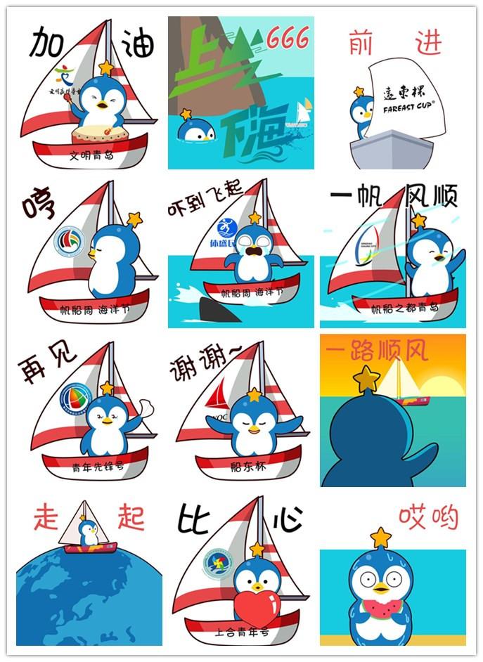 """超可爱""""帆船之都""""专属吉祥物青青侠表情包来啦图片"""