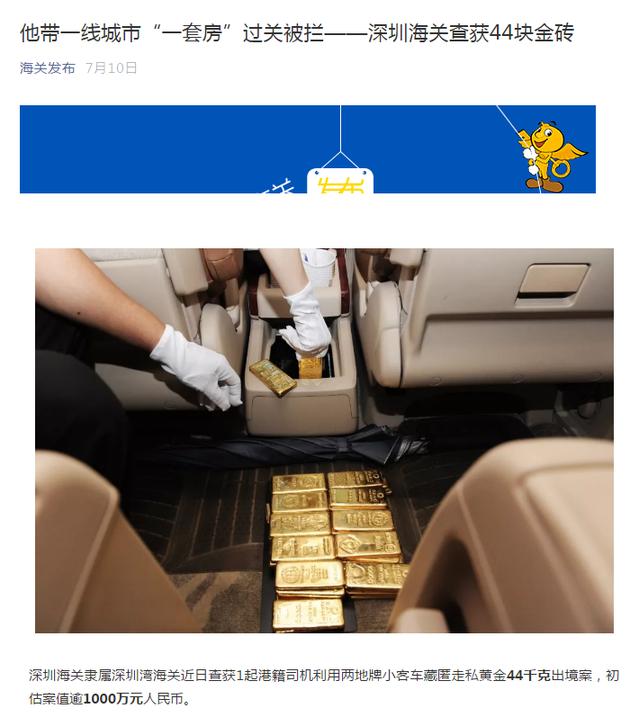 44公斤特大黄金走私案被查 券商大佬涉嫌向香港转匿资产