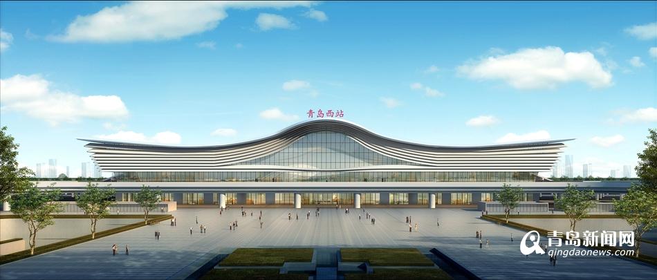 青岛西客站今天开工效果图首次公布