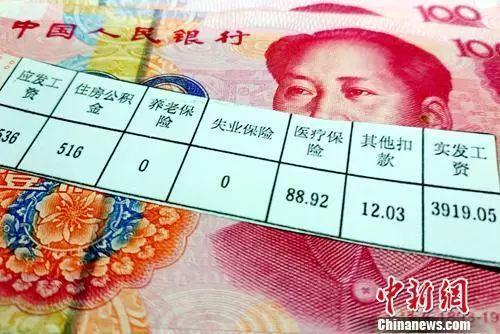 工资条。<a target='_blank' href='http://www.chinanews.com/' >中新网</a>记者李金磊摄