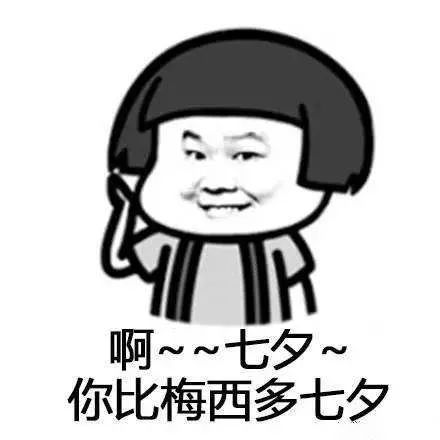 七夕节甜言蜜语来一打 不怕�J的打开看(附表白攻略)