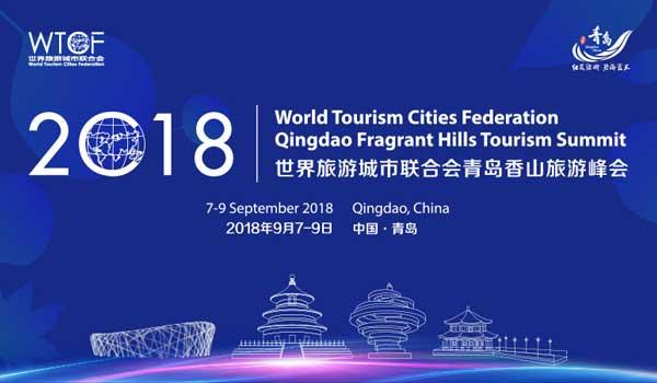 香山旅游峰会7日开幕 全球近百个旅游城市代表聚青