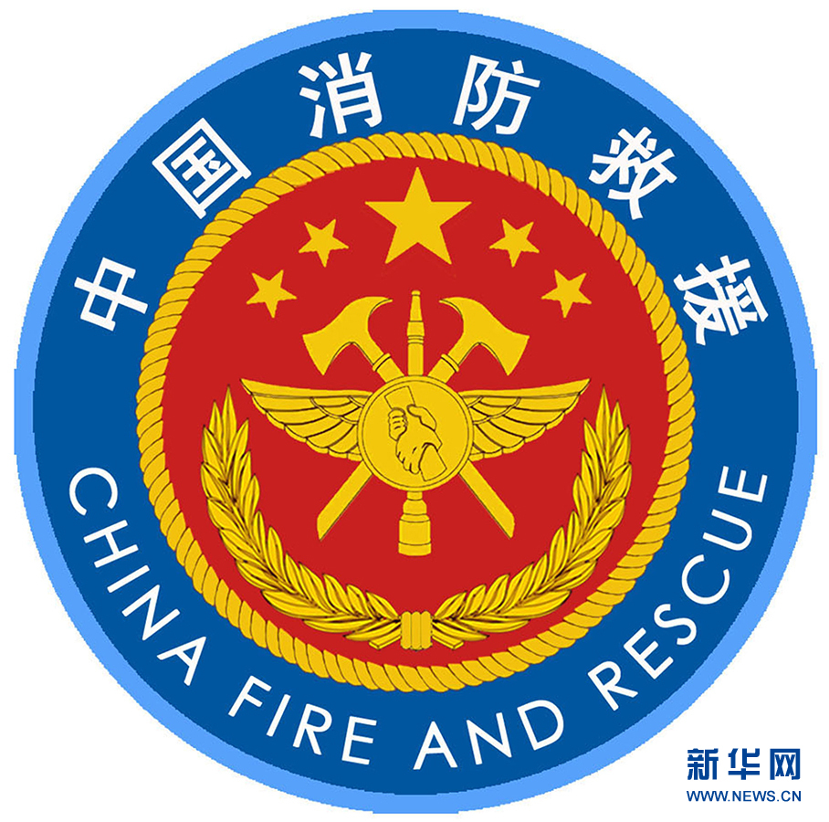 应急管理部:原公安消防部队等人员停用武警制
