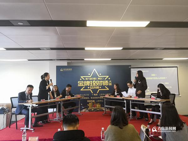 完美收官 第六届中国(青岛)金牌理财师大赛30强