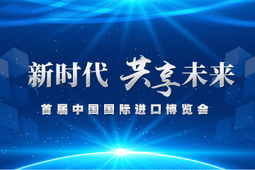入口展览会是中国对外开放和推进环球商业的积极标记