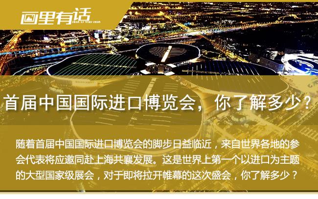 [画里有话]首届中国国际入口展览会,你相识几多?