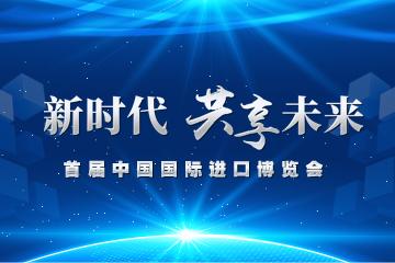 习近平列席首届中国国际入口展览会开幕式并演讲