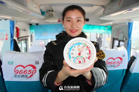 青岛长途车开启看天供暖模式 车厢温度低于18℃可投诉