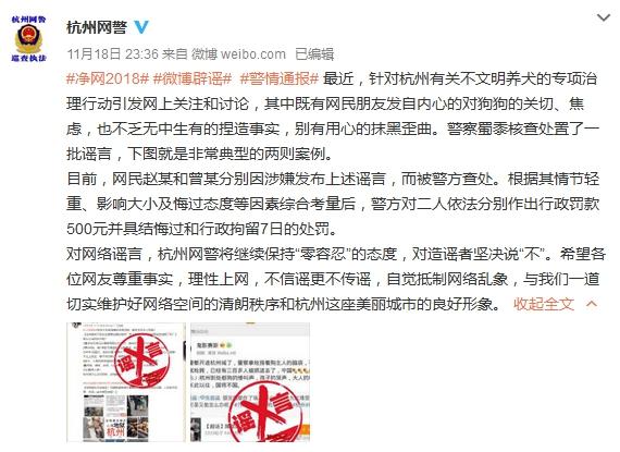 涉嫌发布杭州全城捕taoyutaole资讯杀流浪犬等谣言 两造谣者被拘