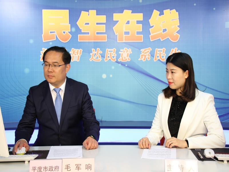 11月14日,平度市委常委,副市长毛军响做客