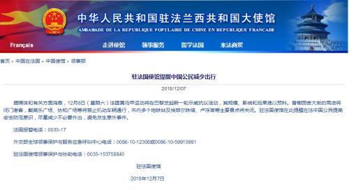 中国驻法使馆提醒中国公民注意安全减少出行