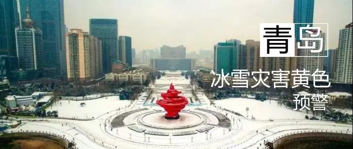快讯:青岛发布冰雪灾害黄色预警 雪又要来了(图)