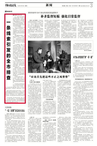 中国纪检监察报|青岛:一条线索引发的全市排查