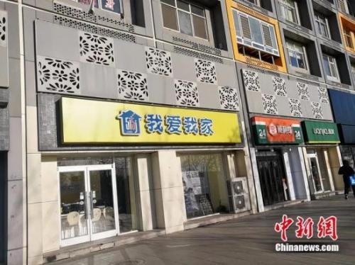2018年12月,北京某小区附近的中介门店。<a target='_blank' href='http://www.chinanews.com/' >中新网</a>记者邱宇摄