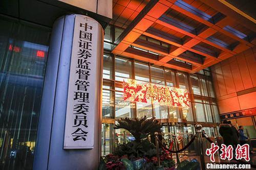 资料图:中国证监会。 <a target='_blank' href='http://www.chinanews.com/'>中新社</a>记者张浩摄