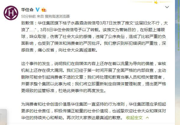 华住集团道歉:旗下桔子水晶酒店所发推文哗众取宠