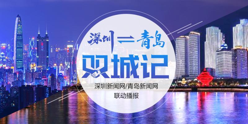 """深圳新闻网青岛新闻网城际联动 讲好跨越发展""""双城记"""""""