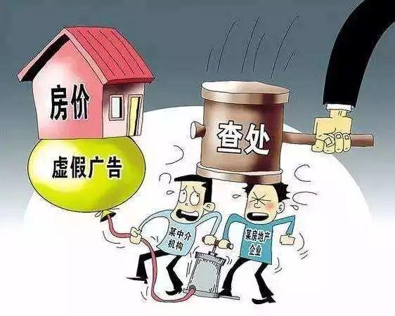 """买房小心被套!假房源""""钓""""客户或已成行业潜规则"""