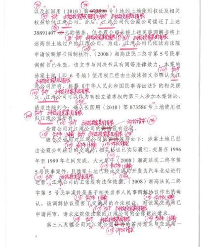 判决书现317处笔误 湖南高院回应:已处理法官