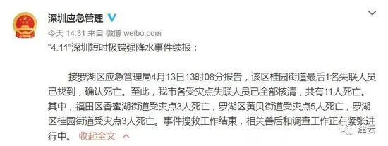 仅持续2小时的深圳暴雨11人溺亡 天灾还是人祸