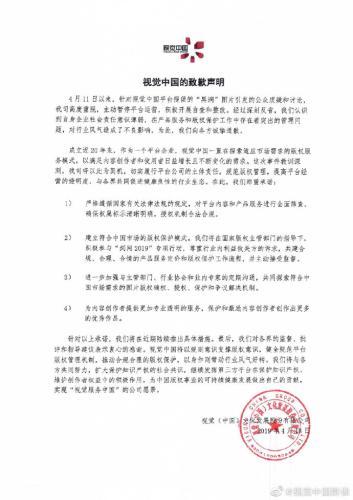 视觉中国致歉:对平台内容产品服务全面筛查