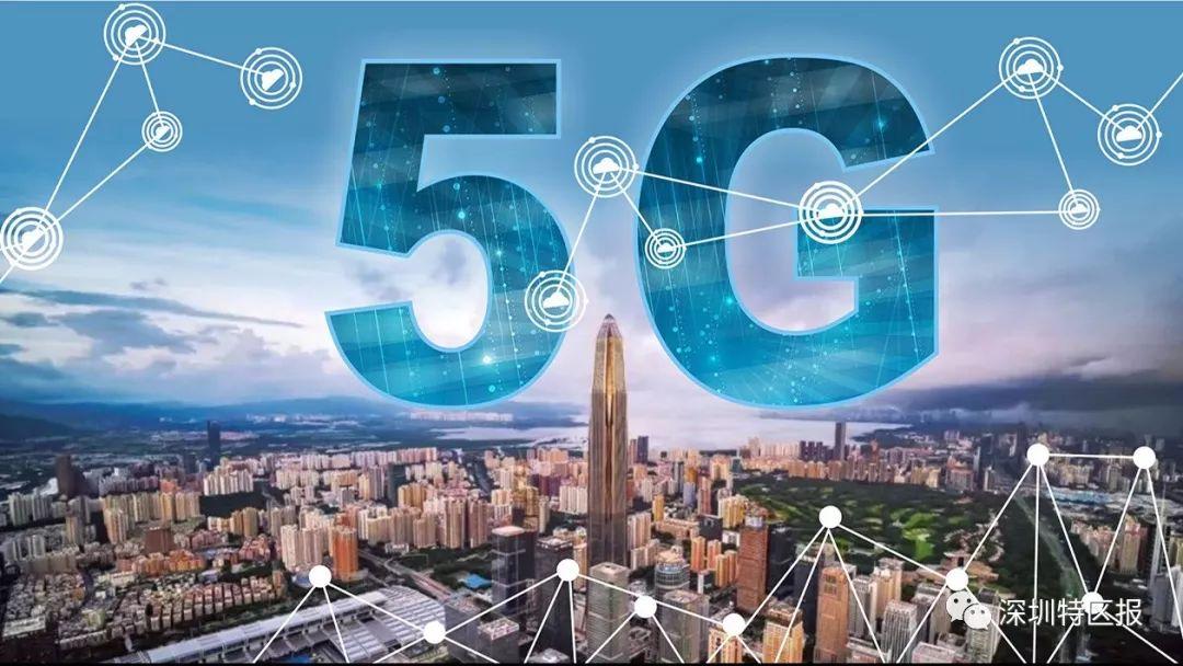 5G时代,深圳要抢占制高点走在最前列