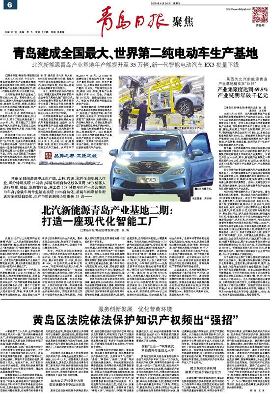 青岛建成全国最大、世界第二纯电动车生产基地