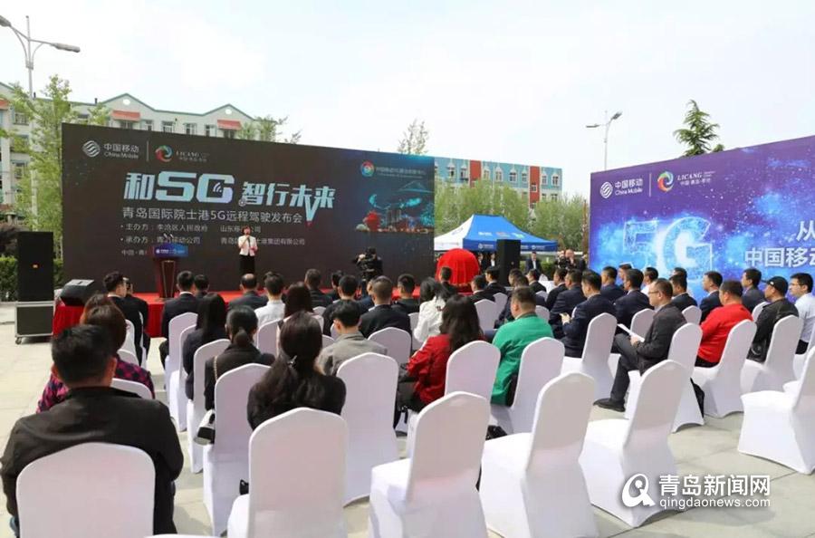 高科技!青岛首个5G远程驾驶应用在院士港亮相