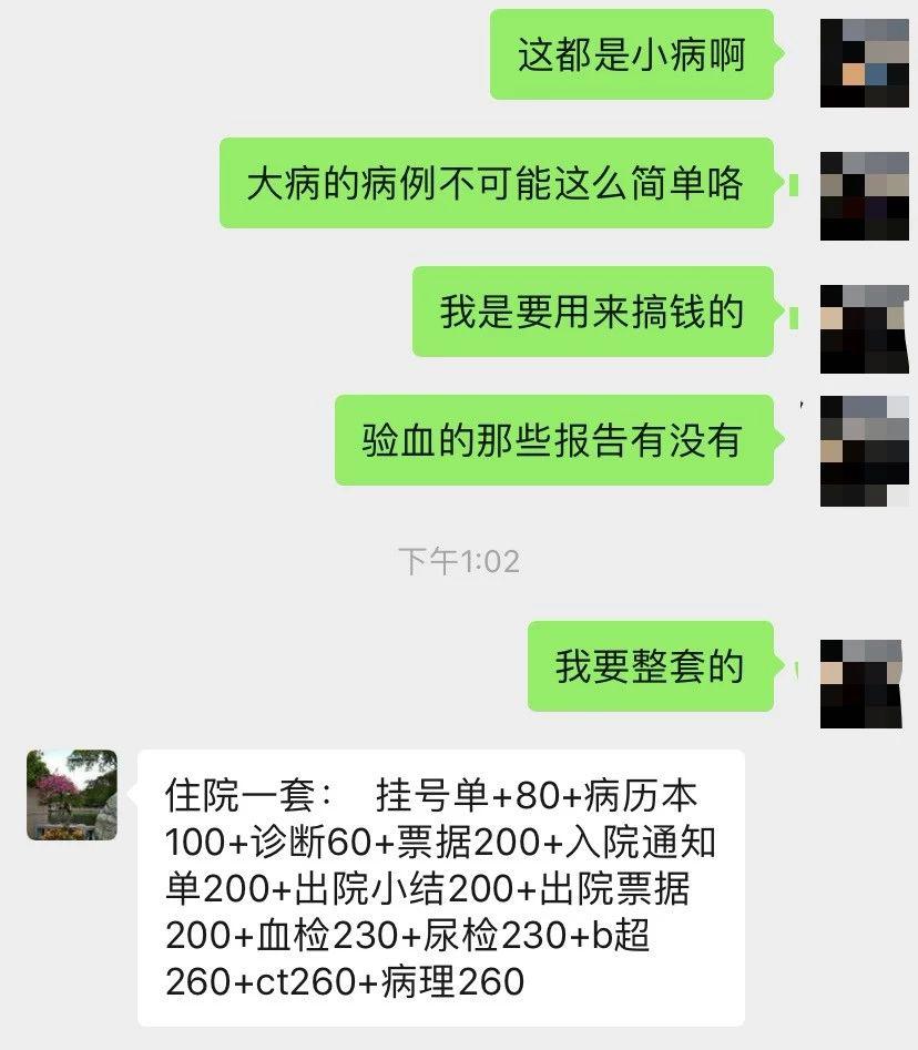 """""""云乞讨""""背后假病历产业链:全套只需2280元,heyzo 0310"""