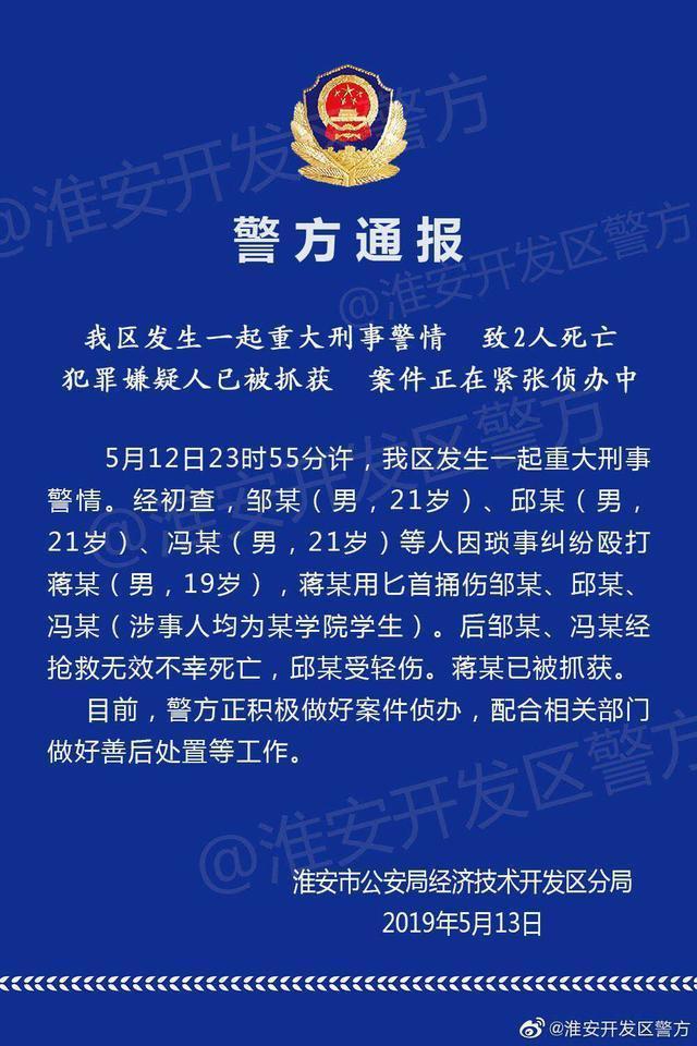 江苏3名学生相约殴打1人 不料遭反杀致2死1伤,2133龙将