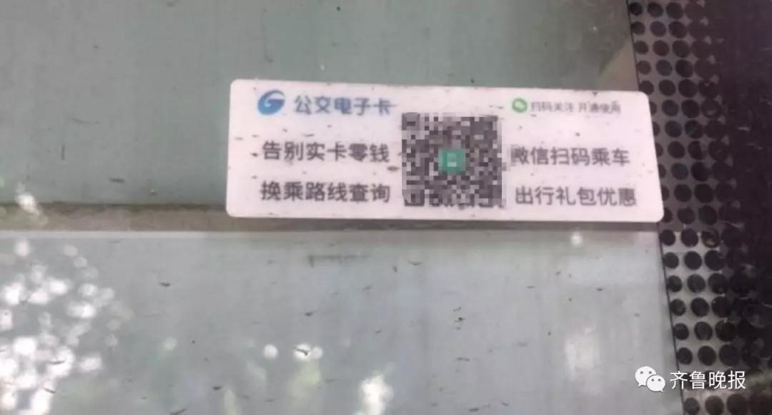 """新骗术!济南公交站惊现""""李鬼""""乘车码 官方清理,炽热鹿牙雕像"""
